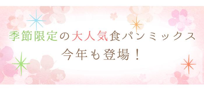 パン・菓子・料理>お手軽ミックス>ホームベーカリー用 食パンミックス>mamapan もっちりさくら食パンミックス