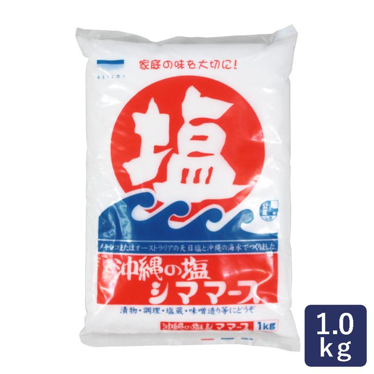 楽天市場】塩 沖縄の塩シママース 青い海 1kg ソルト_おうち時間 パン ...