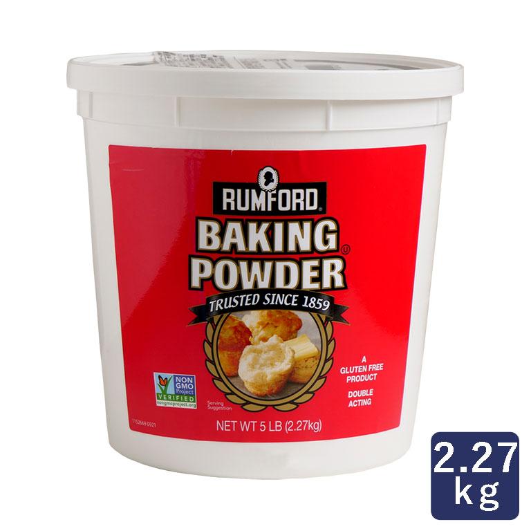 お菓子作りに欠かせないアイテム 膨脹剤 ベーキングパウダー ラムフォード ハロウィン 業務用 ディスカウント RUMFORD_ 年中無休 2.27kg