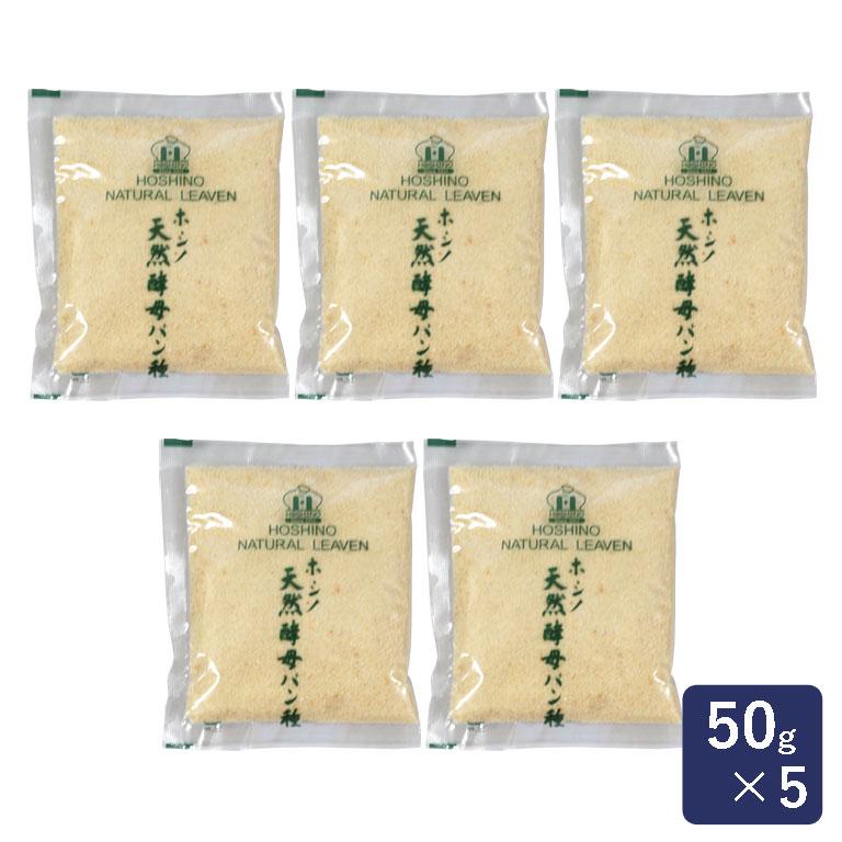 冷蔵発送 使いやすい小袋タイプです ホシノ 正規激安 天然酵母 50g×5 ハロウィン 敬老の日 スーパーセール パン種_ モデル着用 注目アイテム