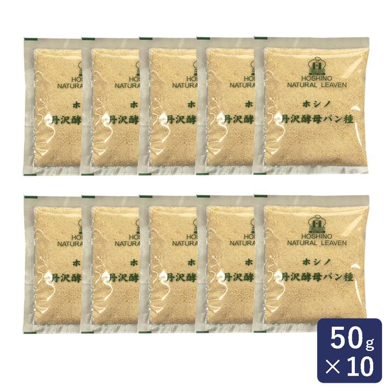 人気のホシノ丹沢酵母パン種の少量パックに10袋セットが登場! ホシノ 丹沢酵母パン種 50g×10 天然酵母_ ハロウィン 敬老の日