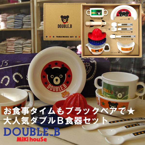 [: Hokkaido, Okinawa 540 yen) double B ■ DB ★ dishwasher OK! Tableware set (tableware set)