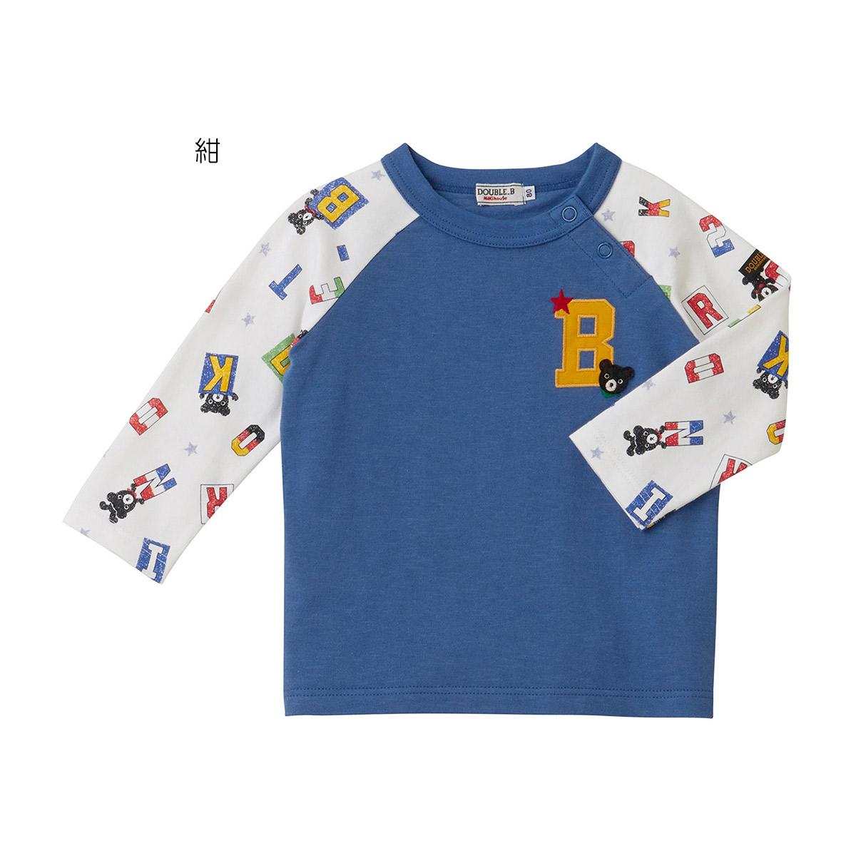 アルファベット柄 総柄 ラグランTシャツ(110.120.130.140cm)【日本製】ミキハウス ダブルビー mikihouse