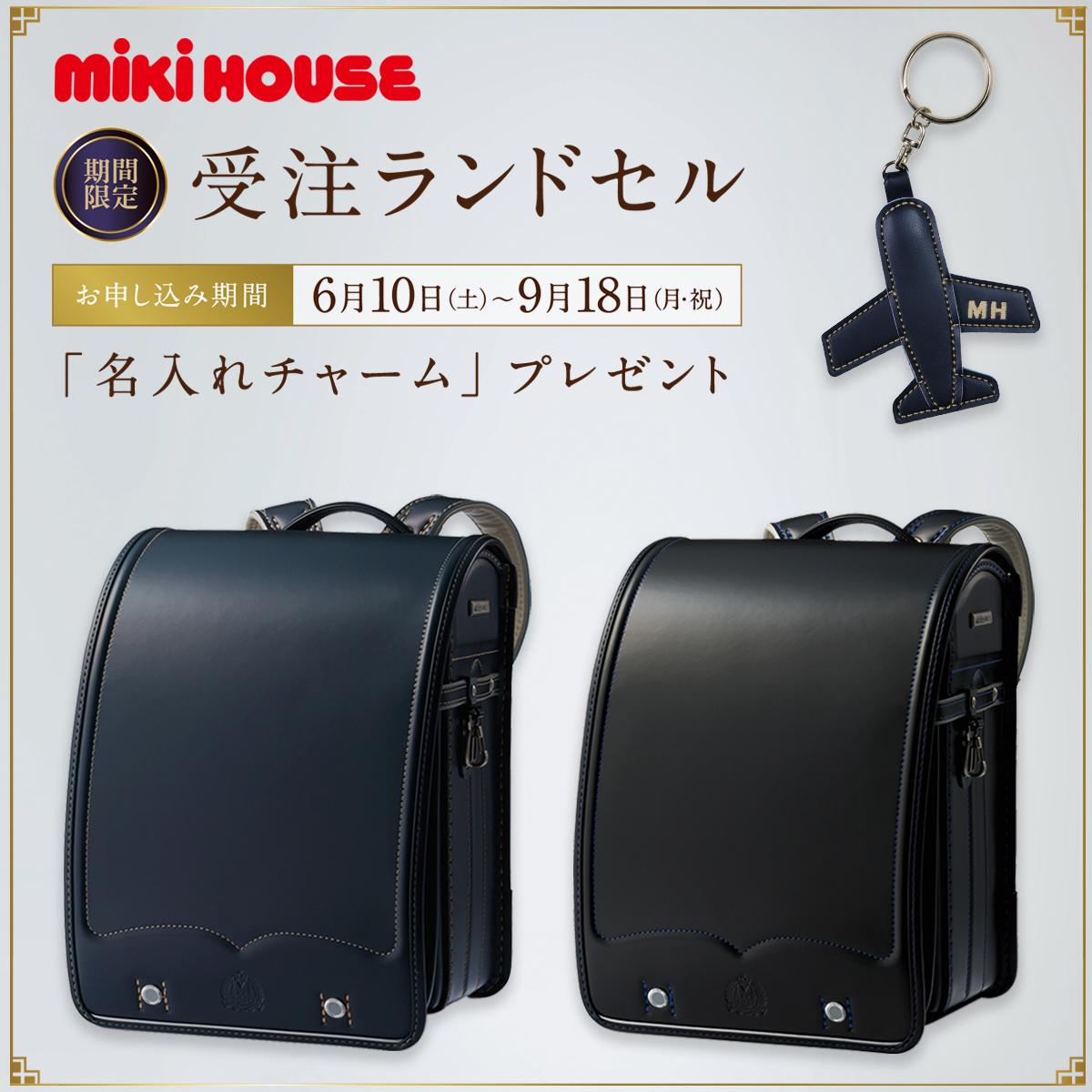 【ミキハウス】クラリーノタフロックランドセル(エンブレム型押し)(クーポン使用不可商品)
