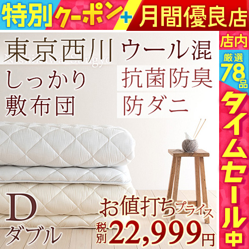 敷き布団 ダブル 東京西川 西川産業 羊毛 防ダニ 抗菌防臭 しっかり支える ウール 敷布団 日本製 やや硬め しっかりタイプ