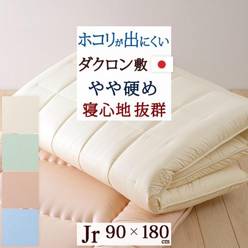 敷き布団 ジュニア 日本製 カラーホーム ダクロン(R) 中わたを使用した固綿敷き布団