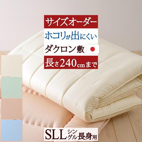 敷き布団 シングル 長身用 日本製 カラーホーム サイズオーダー対応 ダクロン(R) 中わたを使用した固綿敷き布団 別注