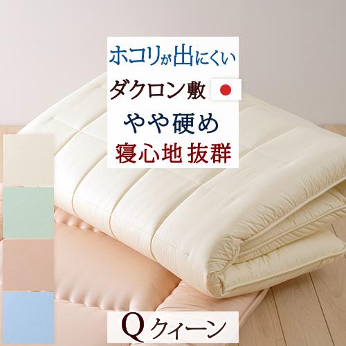 敷き布団 クイーン 日本製/カラーホーム ダクロン(R) 中わたを使用した固綿敷き布団 HKS クイーンクィーン