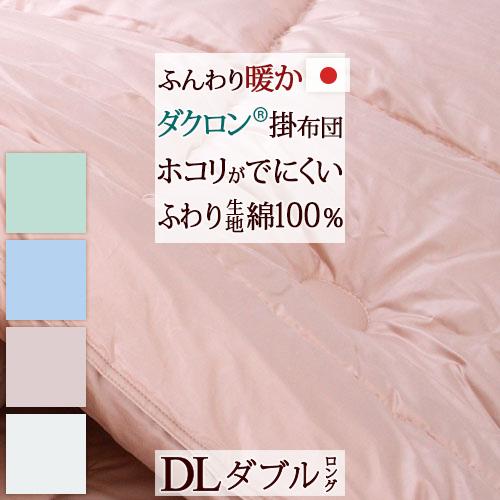 掛け布団 ダブル 日本製 カラーホーム ダクロン(R) 中わた使用 2層タイプ掛け布団ダブル