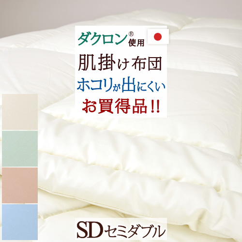 肌掛布団 セミダブル 日本製 ほこりが出にくいカラーホーム  ダクロン(R) 中わた使用 肌掛けふとんセミダブル
