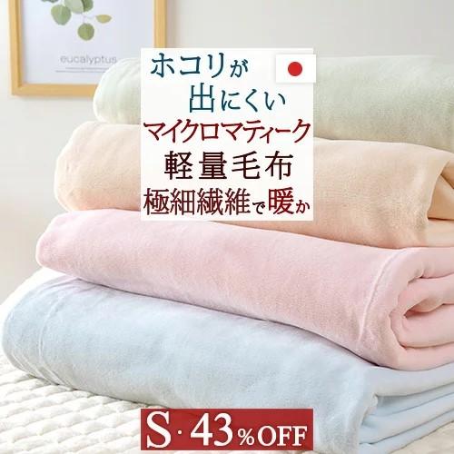 毛布 シングル ジンペット 山甚 ブランケット 日本製 ニューマイヤー毛布 超軽量