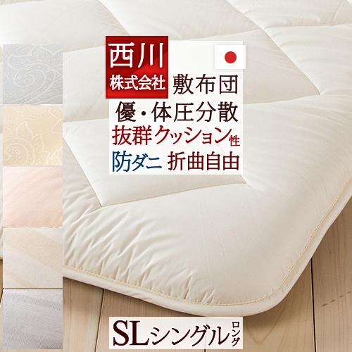 [古布団回収特典付]敷き布団 シングル 西川 日本製 抗菌防臭 羊毛混 いい寝心地 へたりにくい 敷布団
