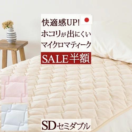 敷きパッド セミダブル ジンペット 山甚 日本製 マイクロマティーク ダクロン 春 秋 冬 ウォッシャブル 敷パッド ベッドパッド