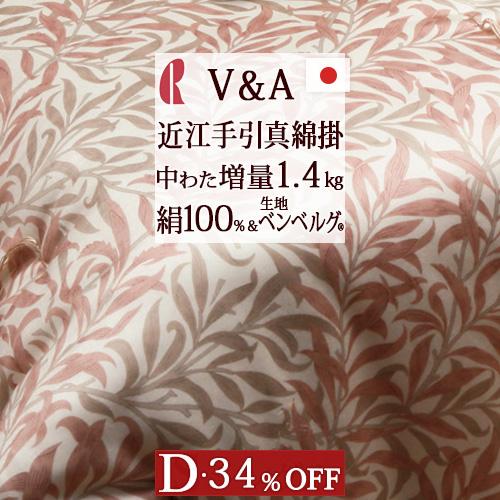 真綿布団 ダブル 日本製 ロマンス小杉 洗練されたデザインと伝統の技仕立てた真綿合掛けふとん 側生地には吸放湿性抜群のなめらかなベンベルグ®使用。 手引き真綿合掛け布団 ダブルサイズ