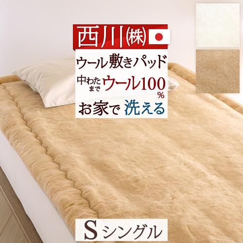 7/20限定!エントリP14倍★西川 敷きパッド シングル 日本製 天然素材 ウール100% 送料無料 無着色 ウール敷きパッド ウォッシャブル ベッドパッド シングルサイズ