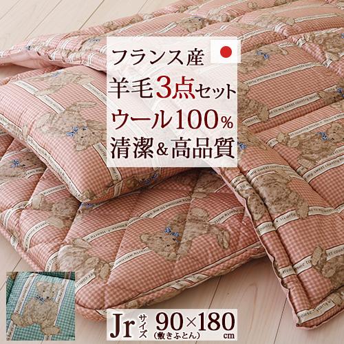 ジュニア布団セット・日本製 掛けふとんと枕が洗える 綿100% ジュニア組布団3点セット/子供用布団セット/ラインベア 送料無