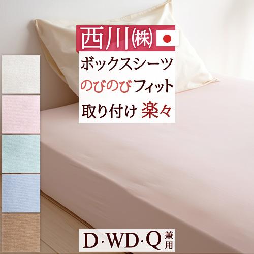 西川リビング クイックラップシーツ/日本製/NQW-108/QW-053-2(D、WD、Q兼用ボックスシーツ)クィーン