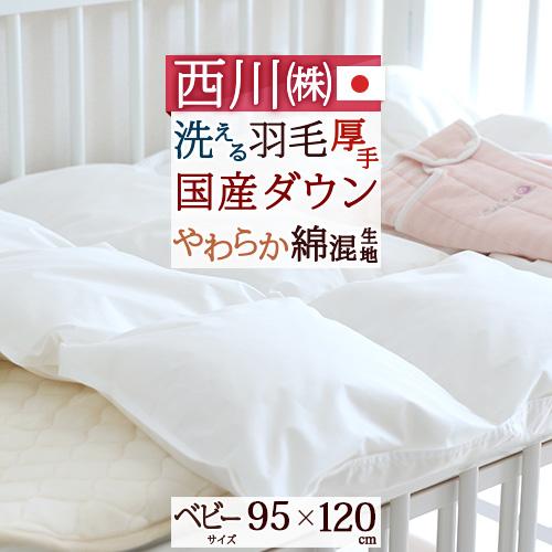 エントリ最大9倍★ ベビー布団 羽毛布団 洗える 西川 赤ちゃん 日本製 掛け布団ベビー