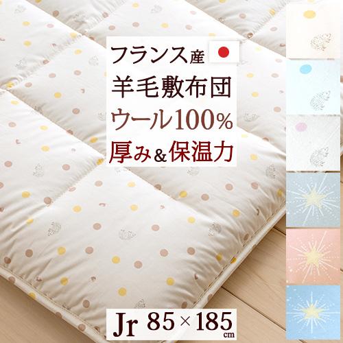 敷き布団 ジュニア 日本製 羊毛 敷きふとん ハリネズミ かわいい 綿100% Jrサイズ 敷布団