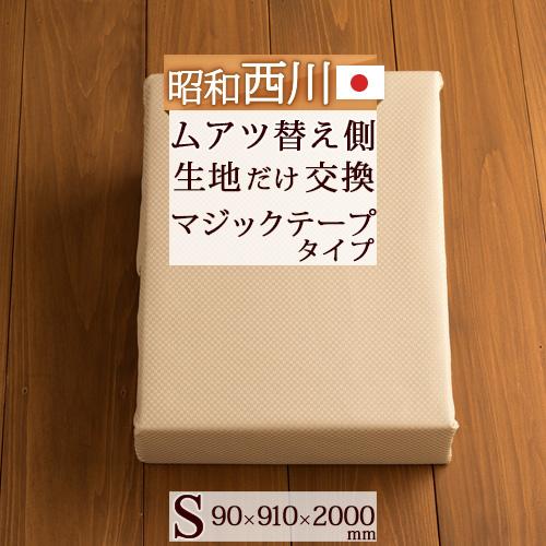 [P10][カードで23倍] 【西川・ムアツふとん関連・シングル・日本製】昭和西川・ムアツの替側(厚さ90ミリ用)200センチ用 (ムアツ布団/無圧布団専用)【送料無料】