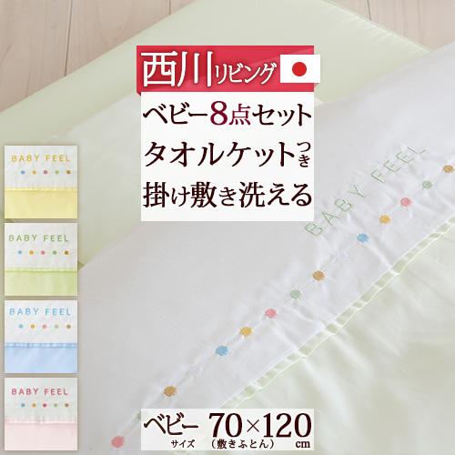 特別1500円引クーポン★ベビー布団 洗える 羽毛 西川 ベビー布団セット 8点セット 日本製ベビー