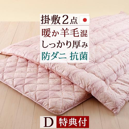 [選べる特典付]布団セット ダブルサイズ 日本製 リーズナブルセット 羊毛混掛け敷きふとん2点セットD 布団セット