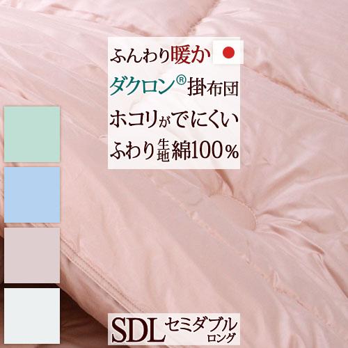 掛け布団 セミダブル 日本製 カラーホーム  ダクロン(R) 中わた使用 2層タイプ掛け布団セミダブル