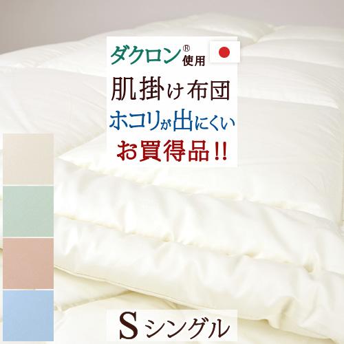 肌掛け布団 洗える シングル 日本製  ダクロン(R) 中わた使用 掛け布団シングル