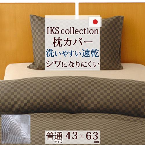 枕カバー ピロケース ピローケース まくらカバー43×63cm 日本製 大人サイズ 43×63cm用 43×63cm マス枕 おすすめ 超人気