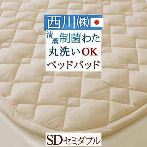 西川/セミダブル/日本製/洗えるベッドパッド/西川リビング/ME00SD/200cm用セミダブル