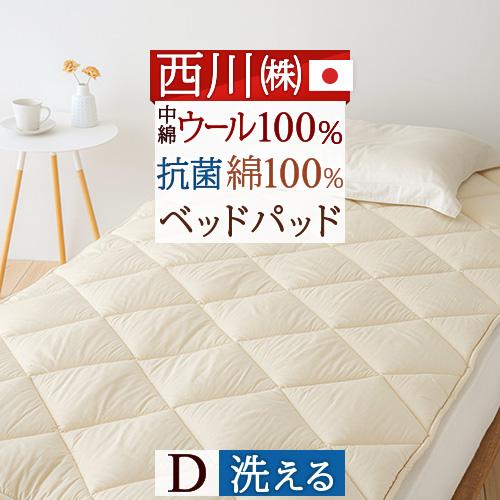 7/20限定!エントリP14倍★ベッドパッド ダブル 西川 日本製 洗える ウォッシャブル 羊毛 ウール
