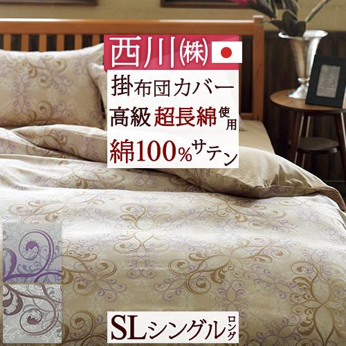 全品P5倍★掛け布団カバー シングル おしゃれ サテン 柄 高級 西川 日本製シングル