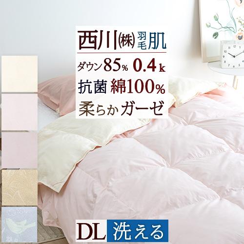 肌掛け布団 ダブル 西川産業 東京西川  洗える 綿100% 肌布団 ホワイトダウン 羽毛布団 夏用