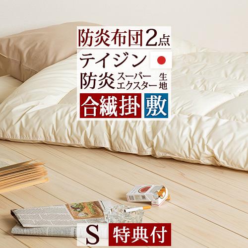[選べる特典付]布団セット シングル 日本製  スーパーエクスター使用 掛け布団 敷き布団 防炎布団セット ふとん2点セット