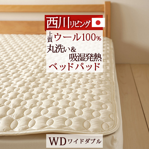 ベッドパッド ワイドダブル 西川 日本製 洗える ウォッシャブル 羊毛 ウール