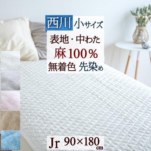 敷きパッド ジュニア 西川 送料無料  麻100% 天然繊維 ひんやり 西川リビング 夏 涼感 冷感 敷パッド ベッドパッド