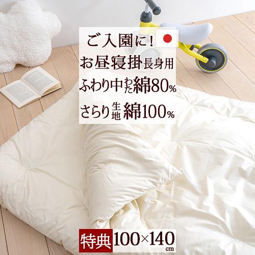 [プレゼント付き]お昼寝布団 掛け布団 日本製 保育園 長身用 綿混 お昼寝掛け布団 100×140 側生地綿100% お昼寝 背の高いお子様