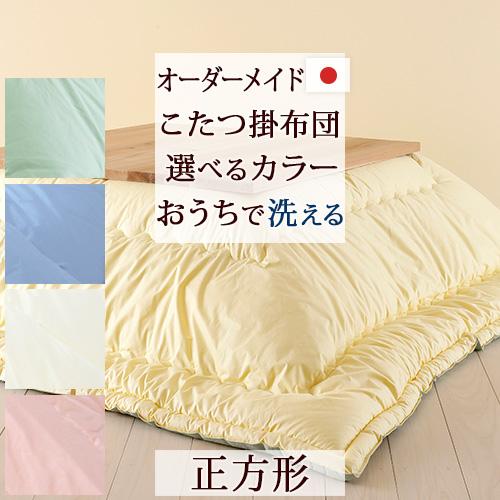 こたつ掛け布団/日本製/正方形/サイズオーダー 横(160~205cm)×縦(160~205cm) 天板が普通