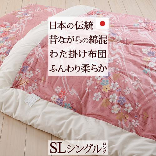 掛け布団/シングル/日本製/昔ながらの掛けふとん/綿混掛け布団 150×210cm (8516/RF124A)シングル