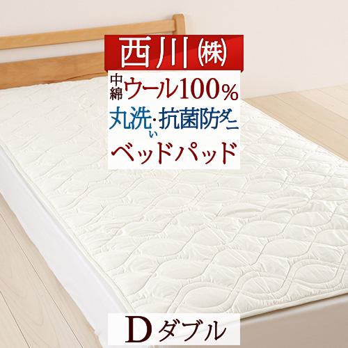 東京西川 西川産業  ダブル ウォッシャブル ウールベッドパッドCN1751Dダブル