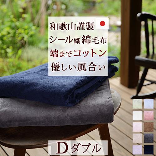 特別ポイント10倍 7/22 8:59迄 綿毛布 ダブル 日本製 シール織り 無地 コットン ブランケット 和歌山県高野口