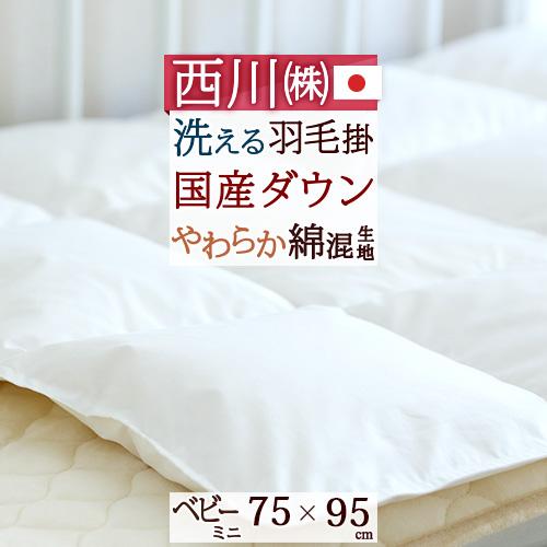 SS特別500円クーポン★ ベビー布団 ミニ 羽毛布団 西川 掛け布団 赤ちゃん ミニサイズ 日本製ベビー