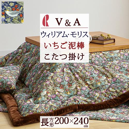 こたつ掛け 長方形 ロマンス小杉 V&A ウィリアム・モリスのこたつ掛け布団 しっかり品質がお買い得 こたつ上掛け布団 長方形 200×240