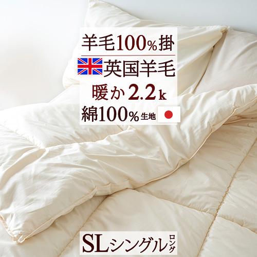 掛け布団 シングル 羊毛掛け布団 大人気! 日本製 羊毛掛布団掛けふとん Wでお得 200円クーポン ふんわり暖か羊毛掛ふとん 英国羊毛100% ふとん 安心品質の日本製 ウール 掛布団 メーカー公式ショップ