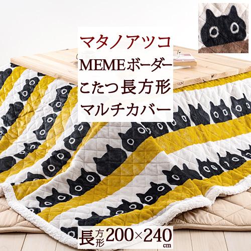 特別P10倍★5/2 7:59迄 西川 マルチカバー 長方形 200×240cm マタノアツコ MEMEボーダー 黒猫 こたつ 上掛け またのあつこ くろねこ クロネコ フランネル あったか
