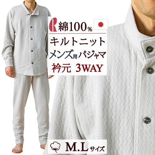 パジャマ メンズ 日本製 綿100% ロマンス小杉 アウロラ キルトニット ルームウェア ナイトウェア 部屋着 上下セット Lサイズ Mサイズ 男性用
