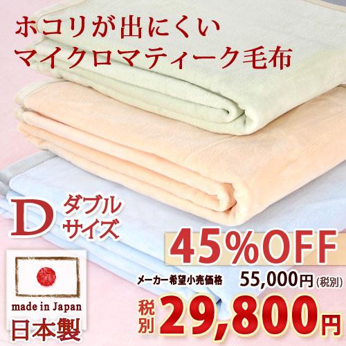 毛布 ダブル ジンペット 山甚 日本製 超軽量 マイクロマティーク ブランケット