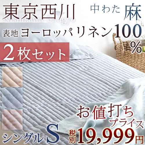 敷きパッド シングル 2枚まとめ買い 西川 麻100% 敷きパッド 夏 敷きパッド 麻 シングル ベッドパッド シングル