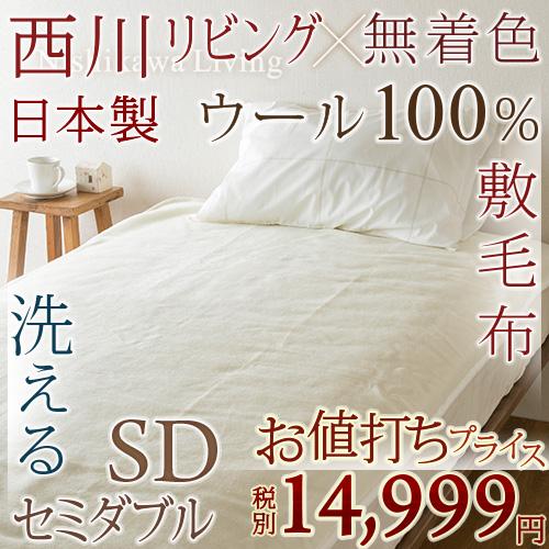 敷き毛布 セミダブル 西川 日本製 ウール100% 西川リビング ウォッシャブル 無着色の上質なウールシール織り敷毛布 敷きパッド