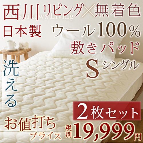 敷パッド シングル 2枚まとめ買い 西川 日本製 ウール100% 西川リビング ウォッシャブル 無着色の上質なウールシール織